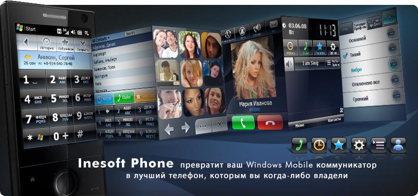 Коммуникаторы и планшеты Windows Phone, Windows 8, Windows Mobile.