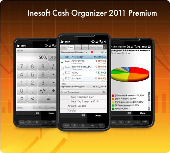 Inesoft Cash Organizer 2011 Premium. Handy Converter для Windows Mobile.